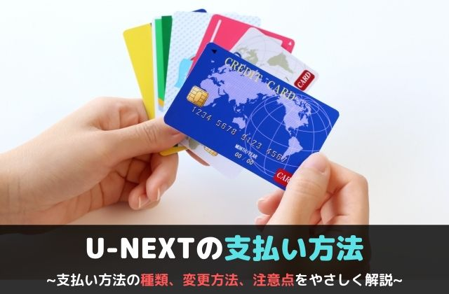 カード ユー ネクスト